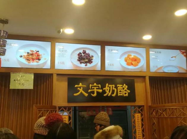 京城名吃惊现刷吖身影