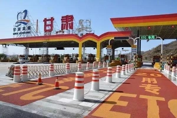 甘肃高速公路ETC通道